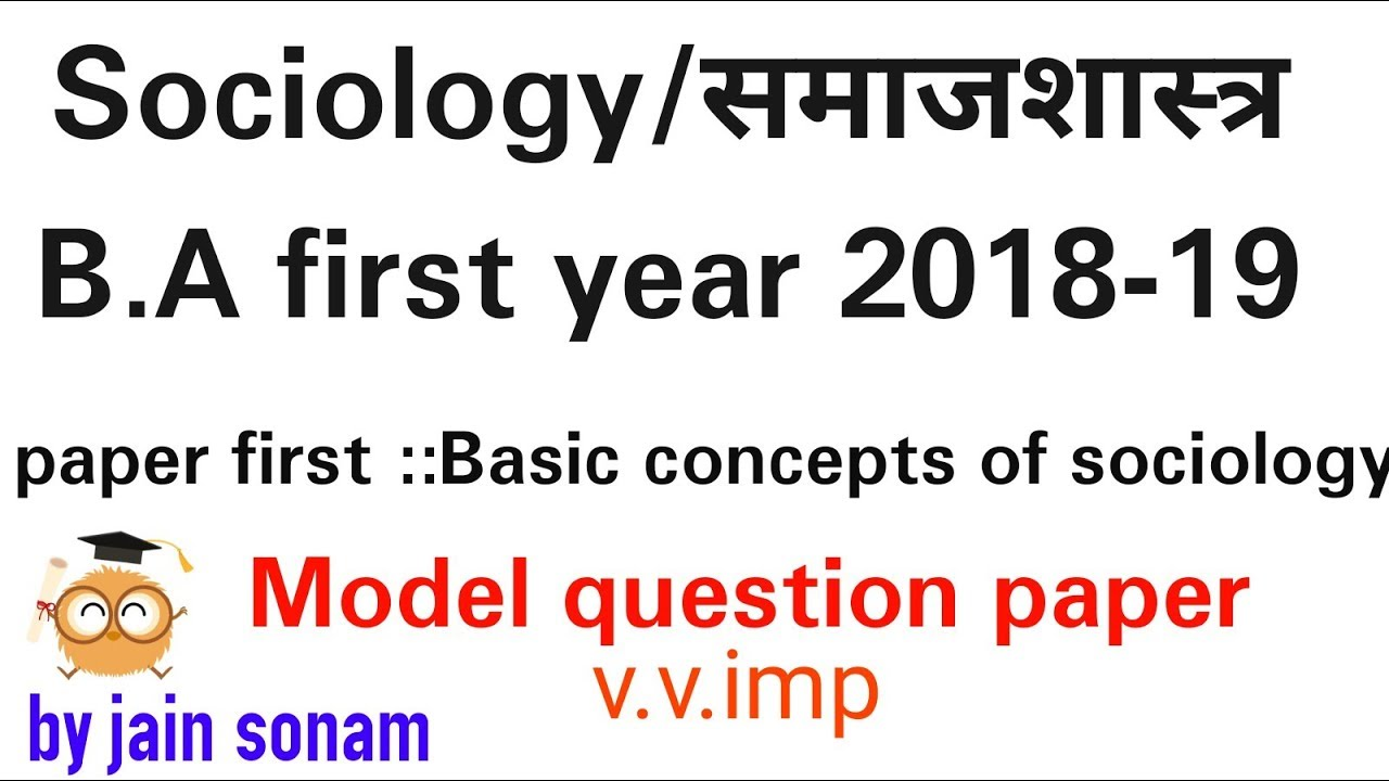 B A 1st year 2019 || Model question paper|| Sociology||Basic concept of  sociology ||paper-1