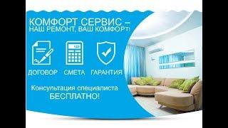 Качественный ремонт квартир &quot;под ключ&quot; в Петрозаводске<