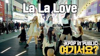 [여기서요?] 우주소녀 WJSN - La La Love | 커버댄스 DANCE COVER | KPOP IN PUBLIC @동성로