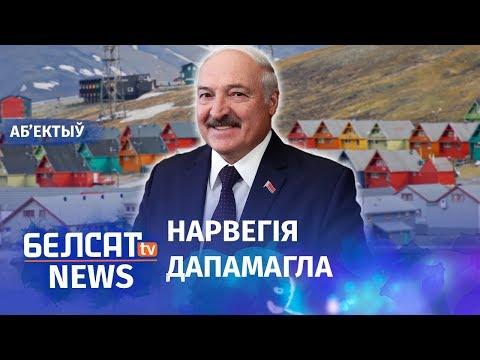 Лукашэнка знайшоў нафту. Навіны 21 студзеня | Лукашенко нашел нефть