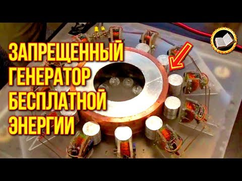 ᴴᴰ BANNED GENERATOR FREE ENERGY. Inventor John Searle Can Change The World