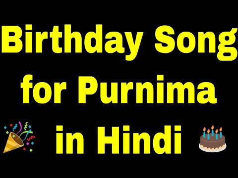 birthday-song-for-purnima---happy-birthday-song-for-purnima