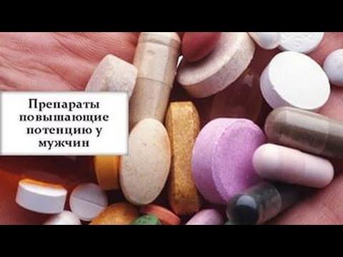 Таблетки для потенции мужчин обзор наиболее эффективных