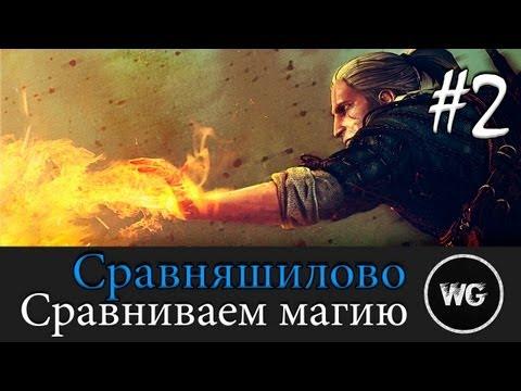 2# Сравняшилово! - В какой игре магия лучше всего?