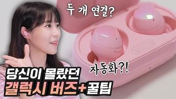 귀에 꽂으면 자동재생? 갤럭시 버즈  꿀기능 모음.zip (feat.핑크 버즈 ) | 주연ZUYONI