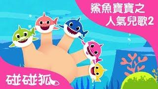 鯊魚手指遊戲  | 鯊魚寶寶之人氣兒歌2  | 碰碰狐PINKFONG