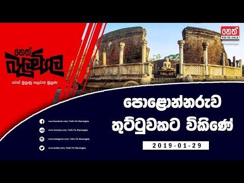 Neth Fm Balumgala | Polonnaruwa (2019-01-29)