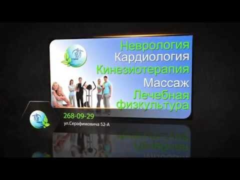 """Лечебно-реабилитационный центр """"Я Здоров!"""""""