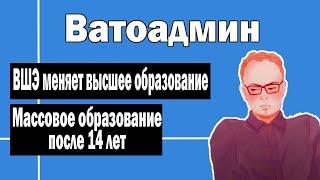 Школьное и университетское образование в России   Ватоадмин