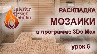 Раскладка мозаики и настенной плитки в 3Ds Max - урок №6