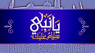 Ya Nabi Salam Alayka    يا نبي سلام عليك