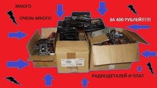 МНОГО радиодеталей за 400 рублей!!!