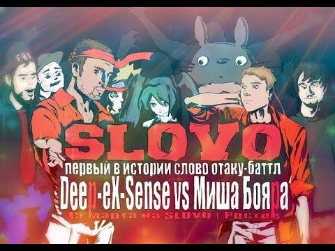 Slovo | Ростов - Миша Бояра vs Deep-eX-Sense (Main Event, #БитваГородов)