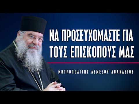 Να προσευχόμαστε για τους Επισκόπους μας - Μητροπολίτης Λεμεσού Αθανάσιος
