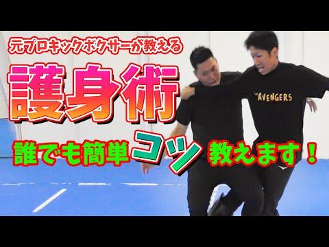 【護身術】元プロキックボクサーが教える!今すぐ使える護身術!