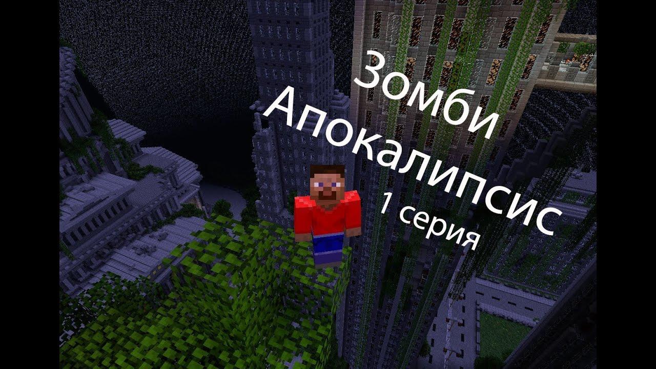 игры про зомби апокалипсис маекрафт видео