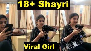 Viral Girl Shayari - Non Veg Hindi Shayari - Dirty Talk | BBDJ Production