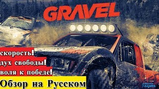 ✅ Gravel | Краткий обзор на русском ►