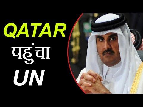 Qatar ने अपने संकट को UN में उठाया | कहा, Berlin wall से बदतर है हमारी नाकेबंदी