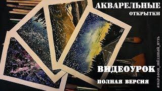 """Видеоурок """"Акварельные открытки. Космос"""" ПОЛНАЯ ВЕРСИЯ"""