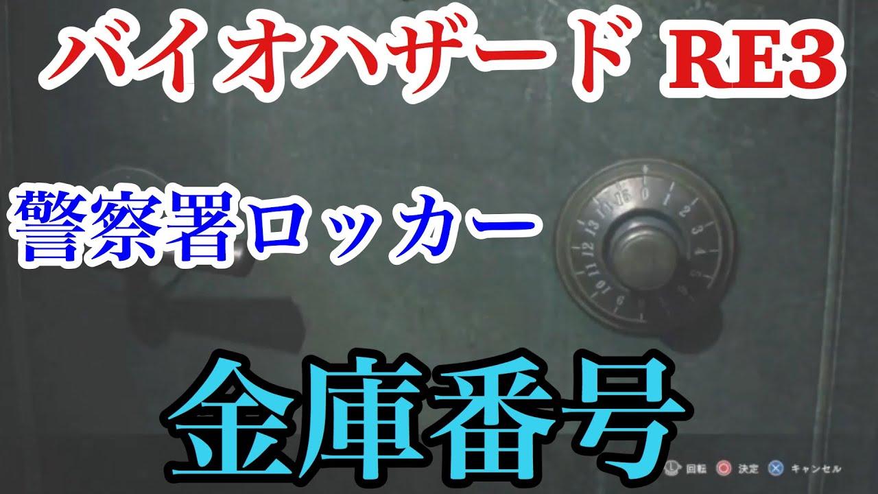 攻略 金庫 ハザード re3 バイオ