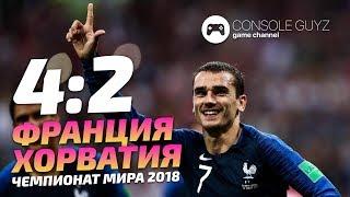 Франция - Хорватия 4:2 Финал Чемпионата Мира 2018 PES ???? Console Guyz ™️