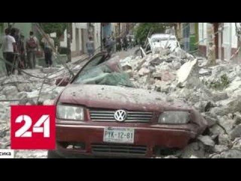 Полуразрушенный Мехико: прямое включение - Россия 24