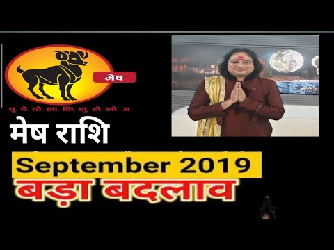 Mesh Rashi September Rashifal Llमेष राशिफल सितम्बर 2019।।