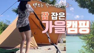 솔로캠핑 |지상낙원 가을캠핑 | 바람이 분다 | 계룡산…