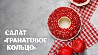 Салат гранатовое кольцо пошаговый видео рецепт | простые рецепты от Дании