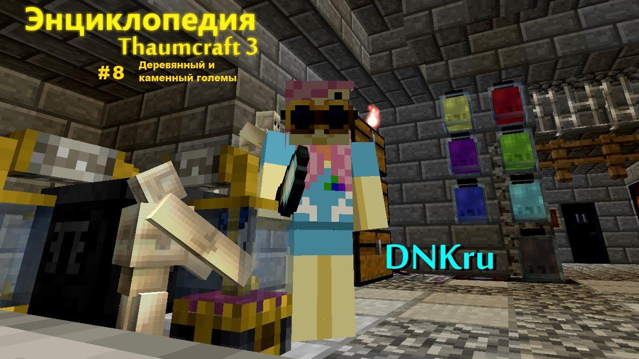 Minecraft как сделать каменного голема фото 333