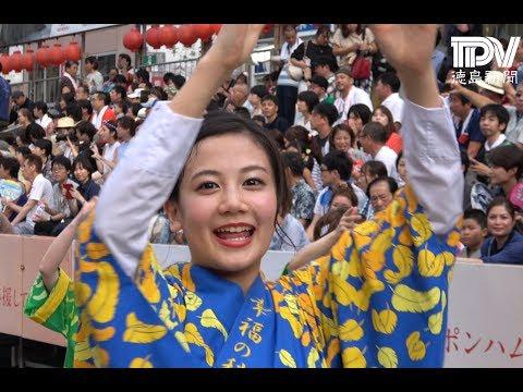 【徳島市の阿波踊り】千眼美子さんが幸福の科学連で2年連続踊り込み