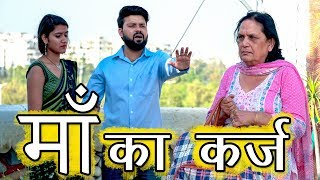 Gambar cover Maa Ka Karj | माँ का कर्ज | Heart Touching Story | Fuddu Kalakar