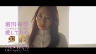増田有華 / 「愛してたの」発売後60秒スポット映像 thumbnail
