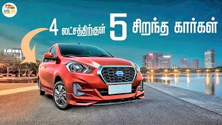 Best 5 Cars Under 4 Lakhs in Tamil Today Motors