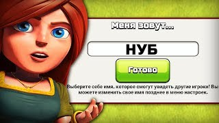 ALL OVER AGAIN... | CLASH OF CLANS 👈😅
