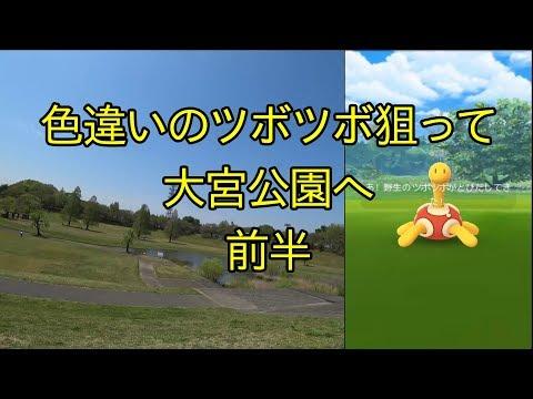 【ポケモンGO】色違いツボツボを狙って大宮公園へ 前半