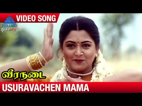 Veeranadai Tamil Movie Songs | Usuravachen Mama Video Song | Sathyaraj | Khushboo