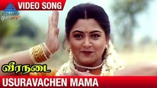 Veeranadai Tamil Movie Songs | Usuravachen Mama Video Song | Sathyaraj | Khushboo