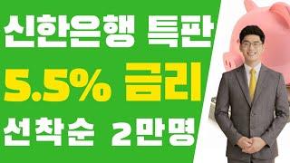신한은행 5.5% 특판적금 20대 재테크 추천! 헤이영…