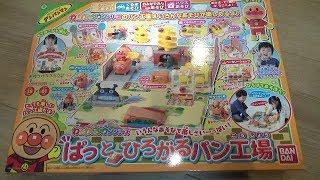 【おもちゃ】アンパンマン☆ぱっとひろがるパン工場・Anpanman Pan Factory【Toy】