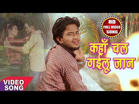 GOLU GOLD (2018) सबसे हिट दर्द भरा गीत - Kaha Chal Gailu Jaan - चल गईलू जान - Hit Bhojpuri Song 2018