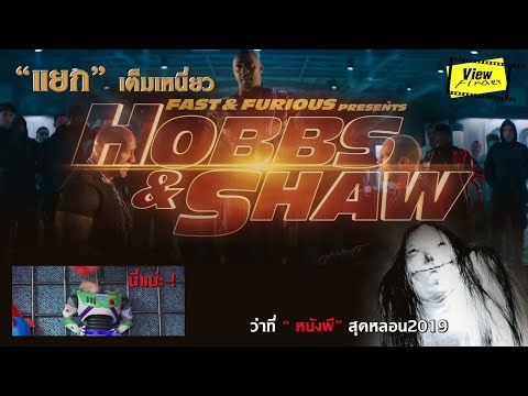 """ Fast "" ภาคแยก กับ "" Hobbs And Shaw ""  / Toy Story 4 / ว่าที่อีกหนังผีสุดหลอน2019"