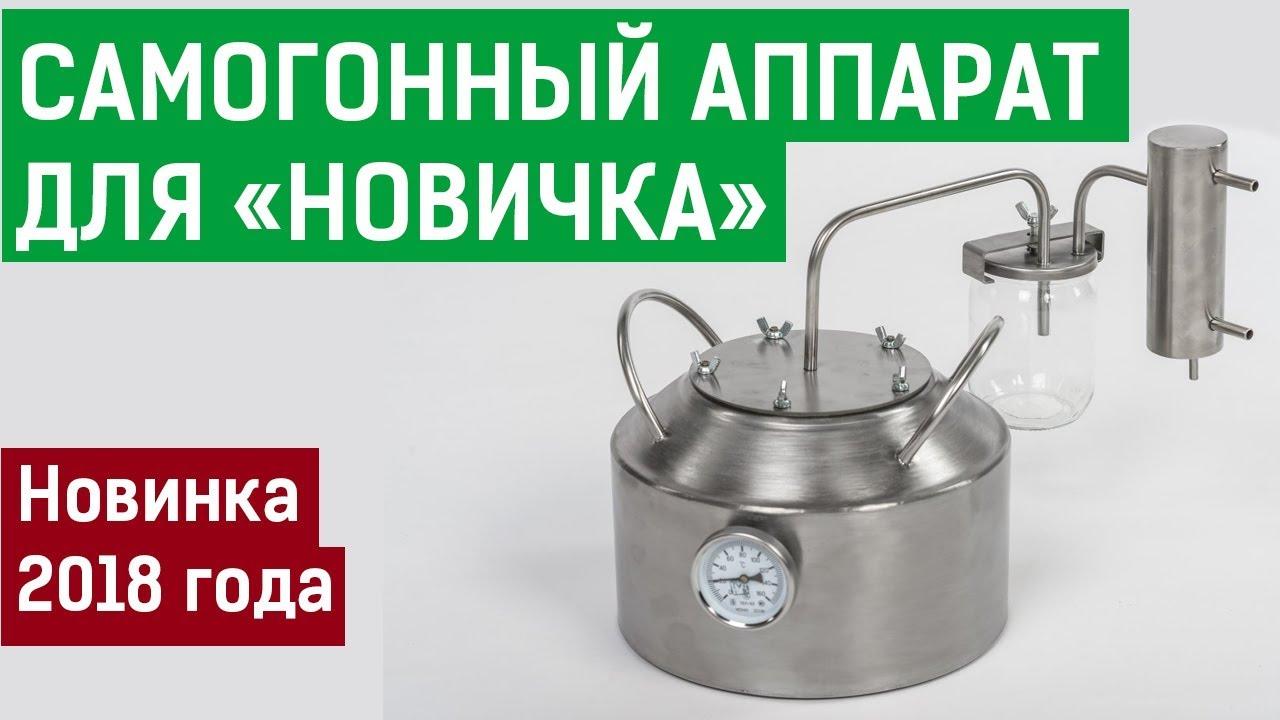Как сделать самогонный аппарат из чайника видео самогонный аппарат элит купить в спб