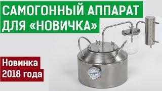 недорогой самогонный аппарат для начинающих - Новичок