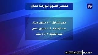 انخفاض تداولات بورصة عمان - (29/12/2019)