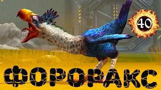 Форорако́сы - Журавель УБИЙЦА Phorusrhacos прокачиваем древнюю Ужасную птицыуJurassic World The Game