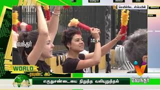 World News - world ரவுண்ட் அப் | Vendhar Tv World News (25/04/2019)