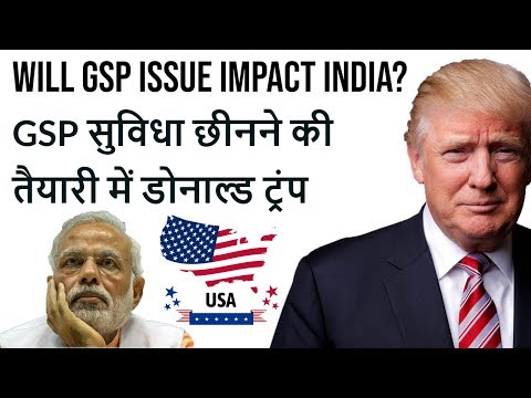Trump to End GSP for India GSP सुविधा छीनने की तैयारी में डोनाल्ड ट्रंप Current Affairs 2019