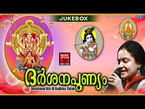 Latest Hindu Devotional Songs Malayalam | ദർശന പുണ്യം | Radhika Thilak Devotional Songs